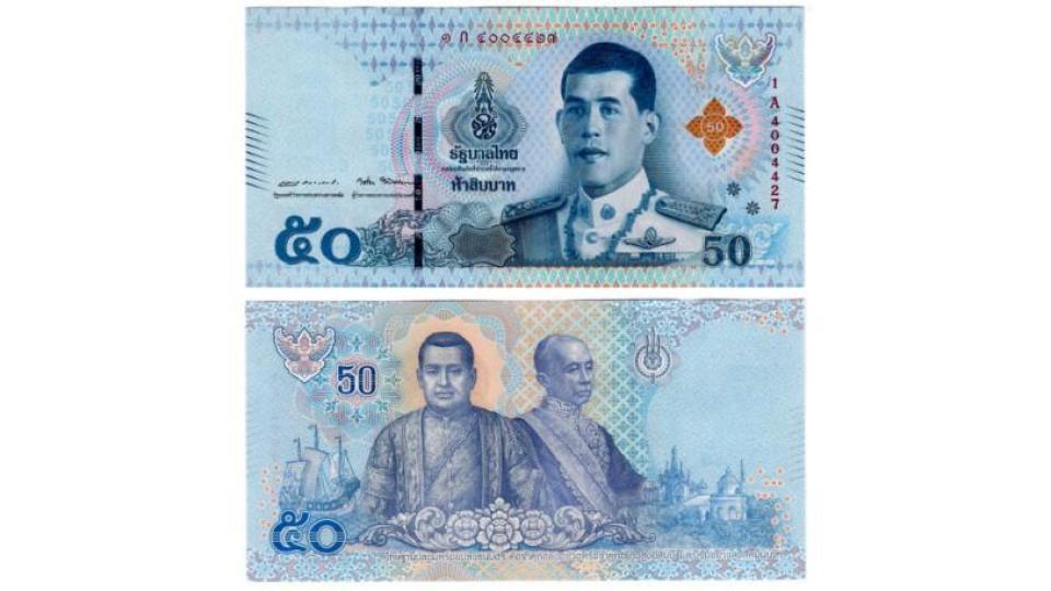dinero_en_tailandia_50_bath